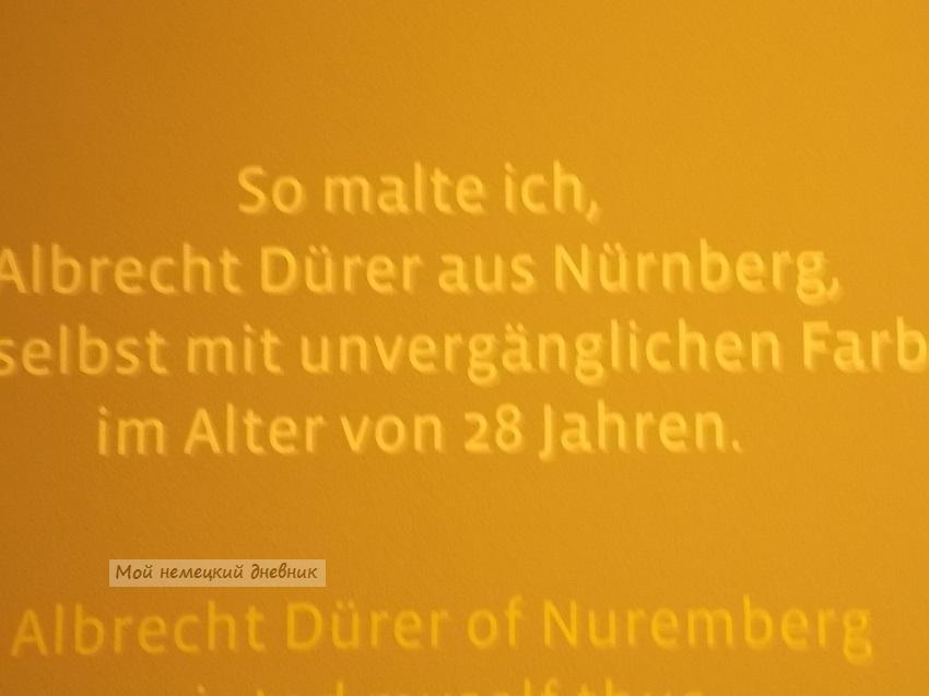 дом альбрехта дюрера,дом альбрехта дюрера нюрнберг,дом-музей альбрехта дюрера