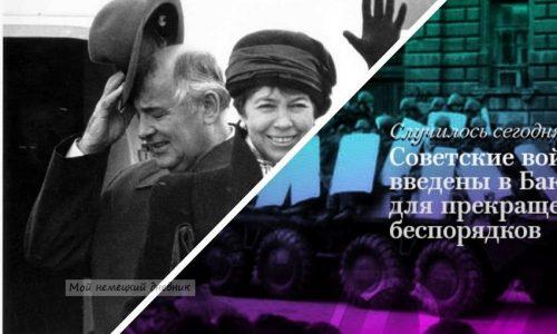 Горбачевы как зеркало нашей перестройки