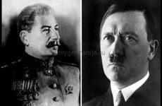 Что общего между Гитлером и Сталиным?