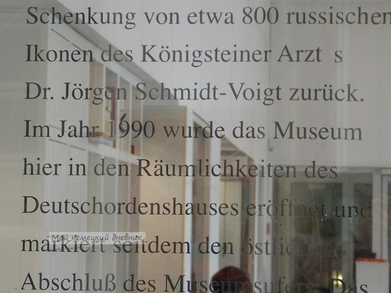 музей икон во франкфурте. музеи франкфурта